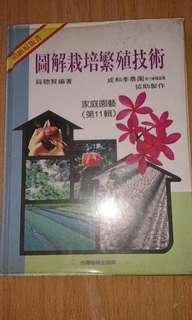 圖解栽培繁殖技術(家庭園藝第11輯)