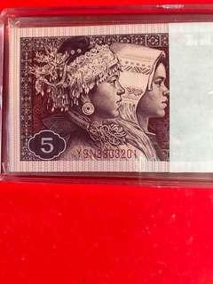 第四套人民幣5角100張連號:Y9N3303201-300