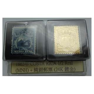 1863年 COSTA RICA 1/2 Real 郵票(MNH) + 純銀郵票(24k 鍍金)