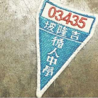 Looking~Tsun Jin school badge/uniform/Pe clothes
