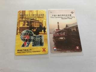 MTR 紀念車票 天星小輪 電車