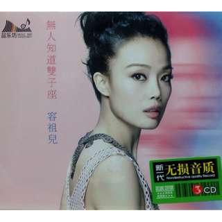 Joey Yung Wu Ren Zhi Dao Shuang Zi Zuo 容祖儿 无人知道 双子座 3CD (Imported)