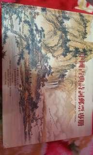 中國古典詩詞郵票專冊