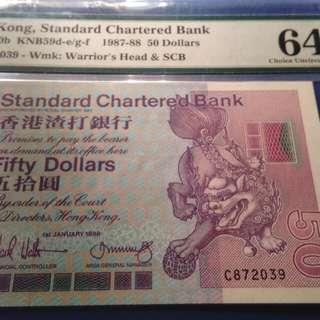 1988年..50元..C872039..PMG 64 CH0 UNC..渣打銀行