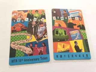 地鐵紀念票 MTR 15週年 一套