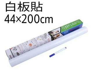 2米多功能diy白板貼