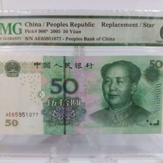 China People Republic 2005 $50 PMG 66 Replacement Note