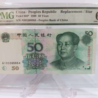 "China People Republic 1999 $50 PMG 65 Replacement Note ( ""AI"" )"