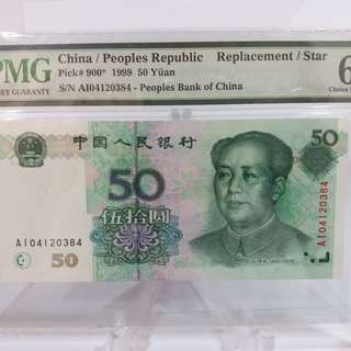 "China People Republic 1999 $50 PMG 64 Replacement Note ( ""AI"" )"