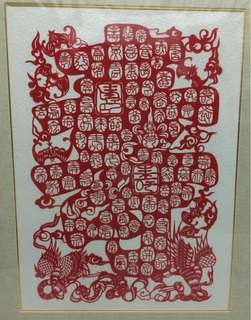 Chinese Paper-Cut Art (ready to be framed)