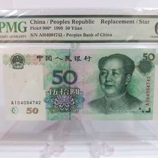 """China People Republic 1999 $50 PMG 64 Replacement Note ( """"AI""""' )"""