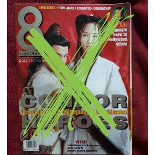 8 Days Magazine - Return of the Condor Heroes - Christopher Lee and Fann Wong