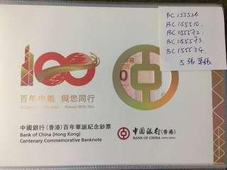 中國銀行100週年紀念鈔單鈔 5張 (豹子膽555號碼 )