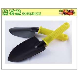 {綠花緣} 鐵鏟 全長27cm -塑膠握柄