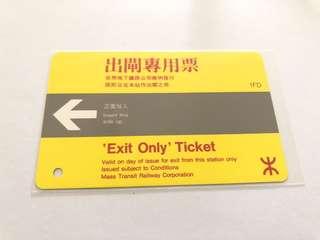 地鐵車飛 MTR 出閘專用票