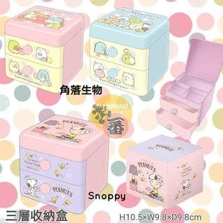 (4月日本預訂) 角落生物,Snoopy 化粧品小物收納盒