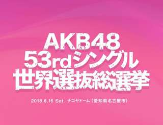 AKB48 53rdSingle General election 300 Voting tickets