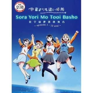 Sora Yori Mo Tooi Basho Ep.1-13 End Anime DVD