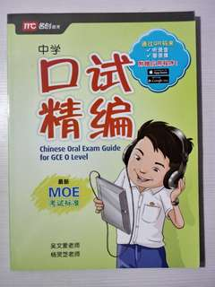 Chinese oral exam guide for GCE olevel