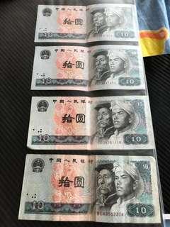 1980年 中國人民銀行 舊版鈔票 人民幣