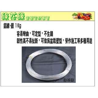 {綠花緣} 鋁線 1kg - 線徑2mm