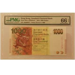 渣打銀行 2010 $1000 (趣味號 拾位號 77號) - S/N: AK000077 - PMG 66 EPQ Gem Unc