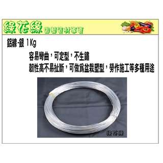 {綠花緣} 鋁線 1kg - 線徑3.5mm