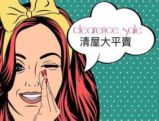 清貨大平賣/Clearence Sale