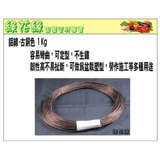 {綠花緣} 鋁線(古銅色) 1kg - 線徑2.5mm