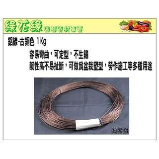 {綠花緣} 鋁線(古銅色) 1kg - 線徑5.5mm