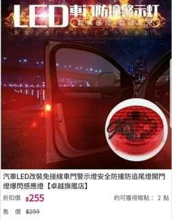 車門防撞警示燈NT$200(2個ㄧ組)