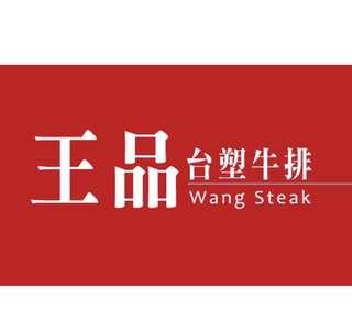 王品牛排餐卷 (兩張)