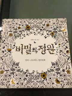 Secret Garden Colouring Book [ producer drama version]✨
