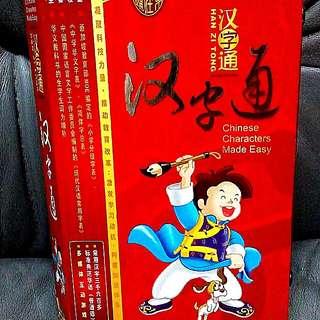 汉字通 Learning Chinese Characters