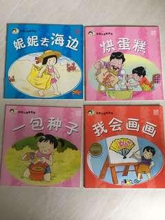 4 Chinese readers (彩虹小读者系列)