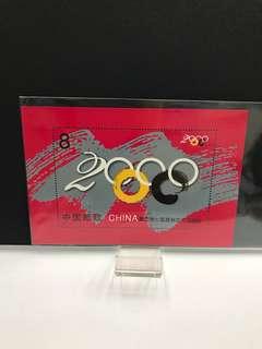 2000年第27屆奧林匹克運動會小型張
