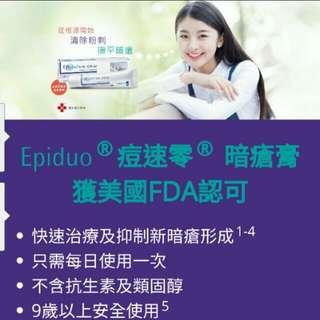 "Epiduo ""豆速零"" 特效暗瘡膏 15g"