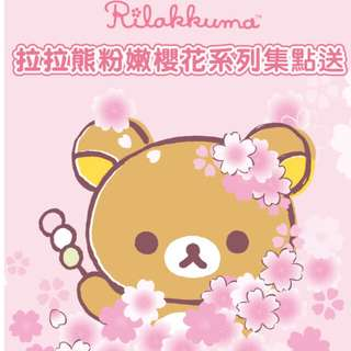 7-11拉拉熊粉嫩櫻花系列集點(4點)