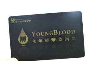「我年輕❤我捐血」悠遊卡