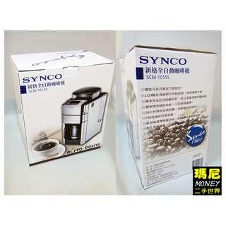 免運費直郵到家父親節參考-SYNCO 新格全自動咖啡機 SCM-1015S-全新品-現貨一個