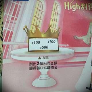 🚚 DHC一百元折價券