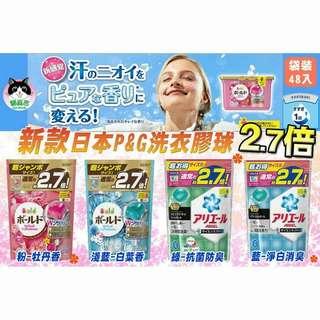 寶喬48入袋裝洗衣球 Po Qiao 48 Pocket Laundry Ball