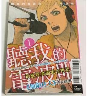 [Manga] 聽我的電波吧