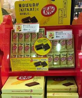 日本 Kit Kat香蕉奶油朱古力