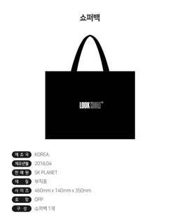 Quick Preorder! Official GOT7 2018 World Tour Eyes On You - Shopper Bag concert goods