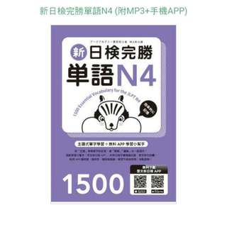 1500 ESSENTIAL VOCABULARY FOR THE JAPANESE LANGUAGE JLPT N4 / はじめての日本語能力試験 N4 単語 1500