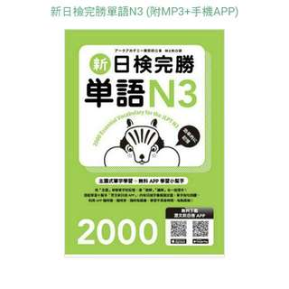 2000 ESSENTIAL VOCABULARY FOR THE JAPANESE LANGUAGE JLPT N3 / はじめての日本語能力試験 N3 単語 2000