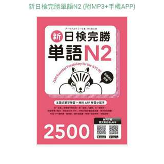 2500 ESSENTIAL VOCABULARY FOR THE JAPANESE LANGUAGE JLPT N2 / はじめての日本語能力試験 N2 単語 2500