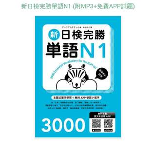 3000 ESSENTIAL VOCABULARY FOR THE JAPANESE LANGUAGE JLPT N1 / はじめての日本語能力試験 N1 単語 3000