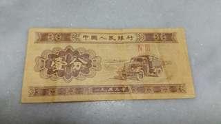 Renminbi 1st series 1953 1 cent